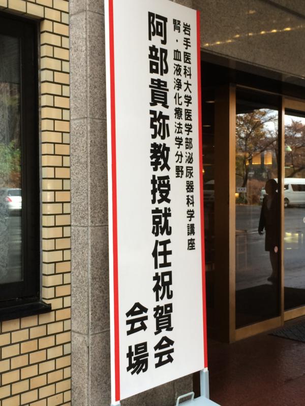 阿部貴弥先生教授就任①.png