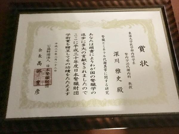 日本腎臓財団表彰IMG_5141.jpg